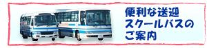 便利な送迎スクールバスのご案内