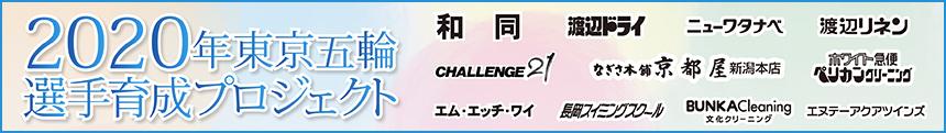 2020年東京オリンピック 選手育成プロジェクト始動!